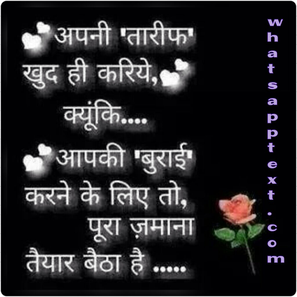inspirational hindi whatsapp images whatsapp text