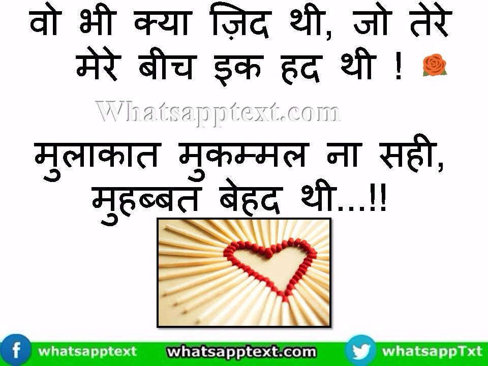 Top 10 hindi Whatsapp picture shayari - WhatsApp Text | Jokes | SMS ...