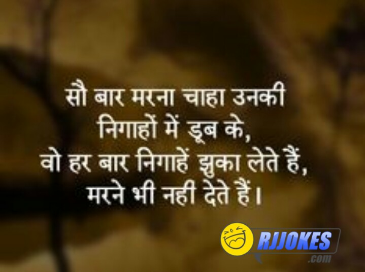 8 best hindi quotes for love bewafai images latest